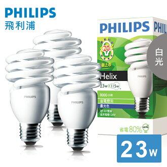 【飛利浦 PHILIPS LIGHTING】高亮版 23W E27 120V 螺旋省電燈泡-白光(3入)