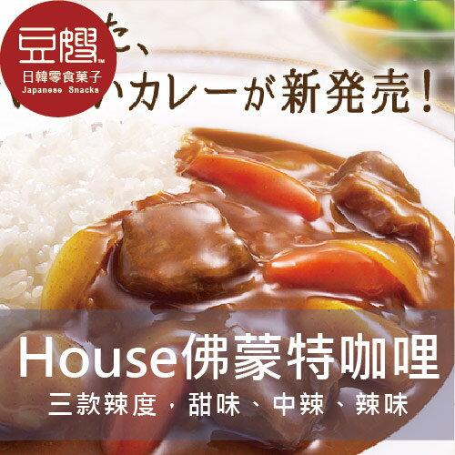 【豆嫂】日本咖哩 House佛蒙特咖哩(甜味、中辣、辣味)★1月限定全店699免運