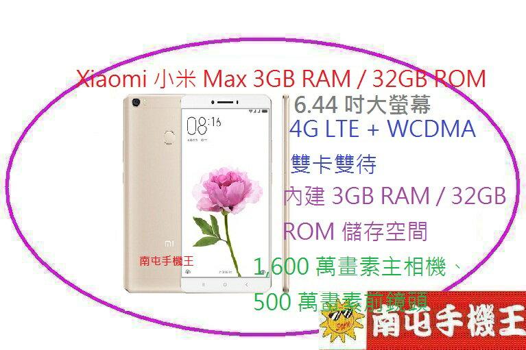 ←南屯手機王→  Xiaomi 小米 Max  32GB  6.44 吋大螢幕手機【宅配免運費】