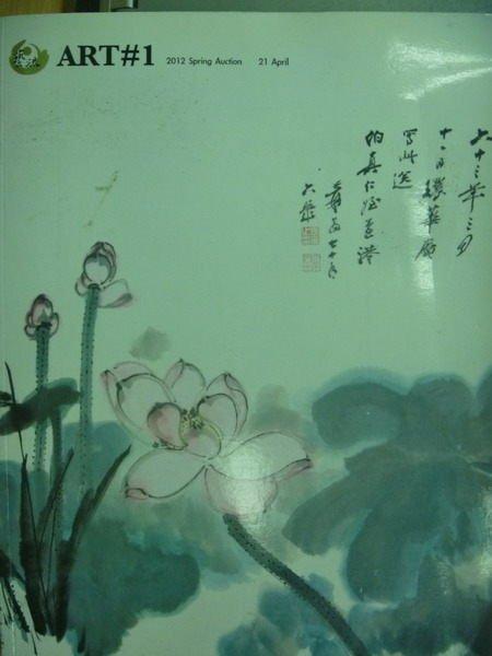 ~書寶 書T5/收藏_XGT~藝流Art^#1_2012 Spring Auction_2