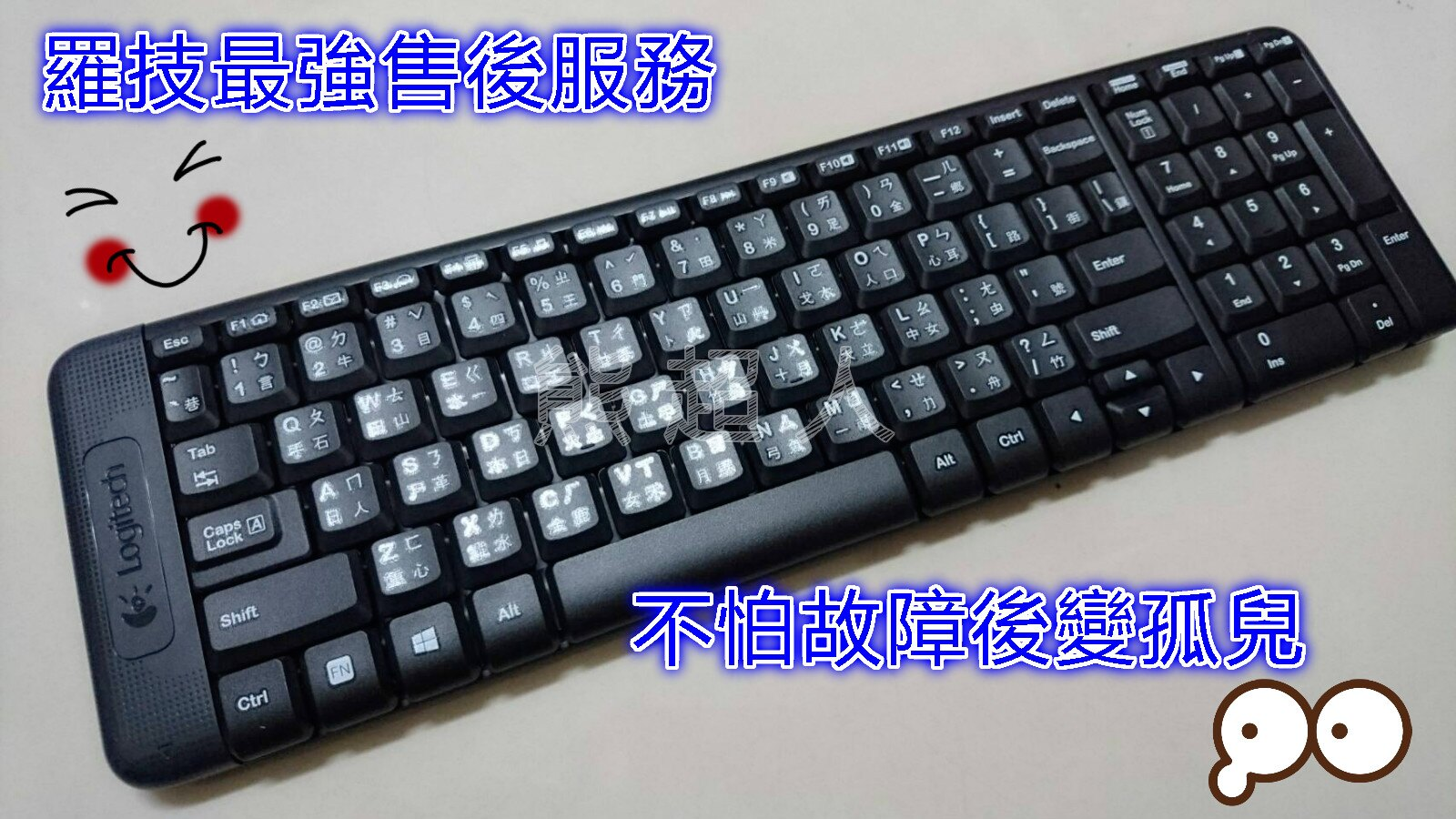 團購價 第一品牌 有注音 mk220 羅技無線鍵盤滑鼠組 電競滑鼠電競鍵盤 桌上型電腦 筆記型電腦 LOL英雄聯盟 7