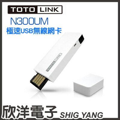 ※ 欣洋電子 ※ TOTOLINK 極速USB無線網卡 (N300UM)