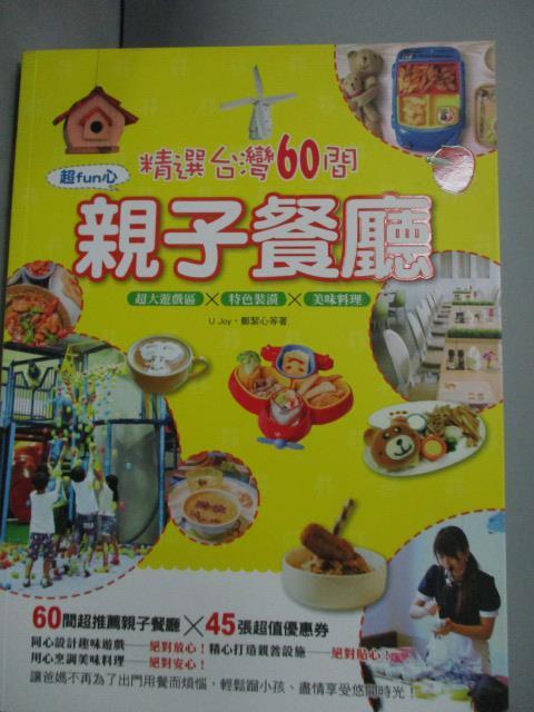 ~書寶 書T3/哲學_YHH~ 60間超fun心親子餐廳:超大遊戲區x特色裝潢x美味料理_