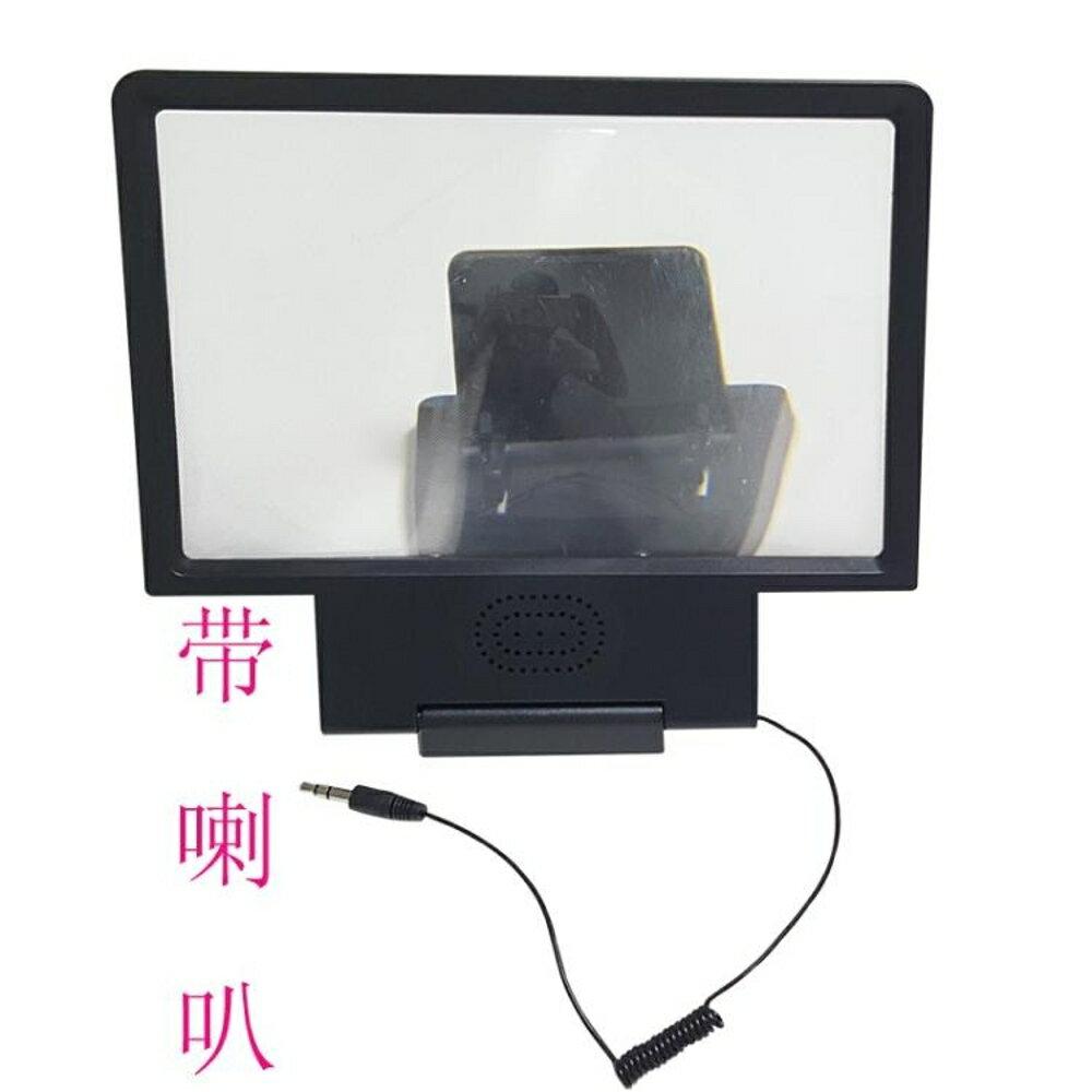 第三代3D護眼寶桌面支架手機屏幕放大器懶人支架高清視頻放大鏡 喵小姐SUPER 全館特惠9折