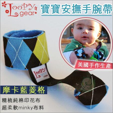+蟲寶寶+【美國Loopy Gear】 美國手作設計生產 / 抓緊緊寶寶安撫手腕帶-摩卡藍菱格《現+預》