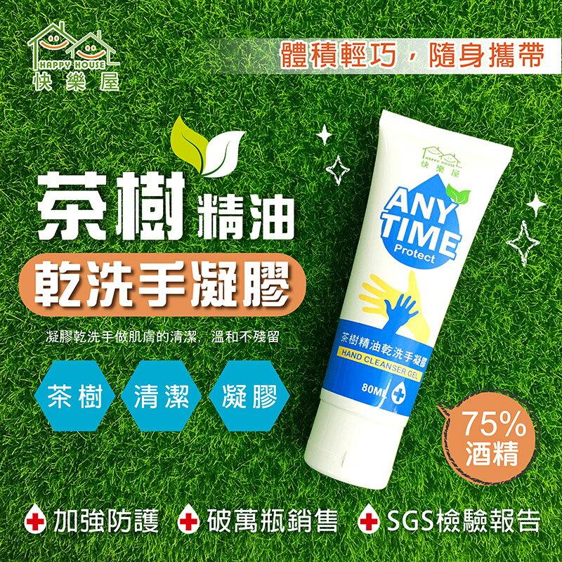 【HAPPY HOUSE】茶樹精油乾洗手(軟管)80ML-8入組
