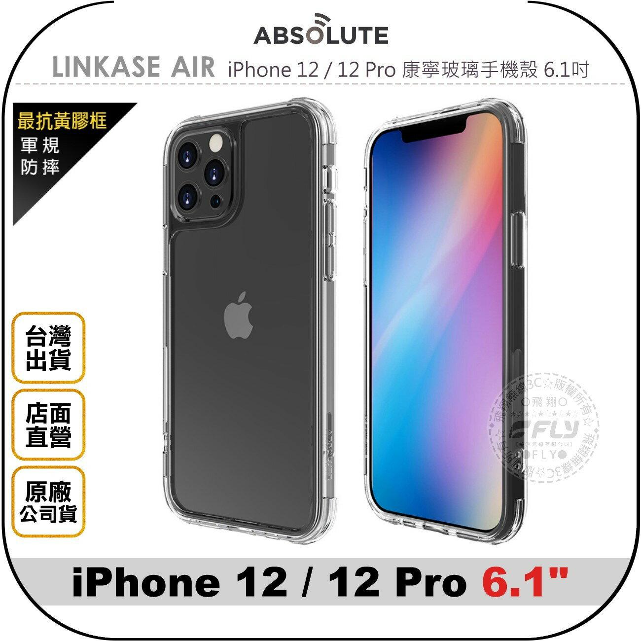 《飛翔無線3C》ABSOLUTE LINKASE AIR iPhone 12 / 12 Pro 康寧玻璃手機殼 6.1吋