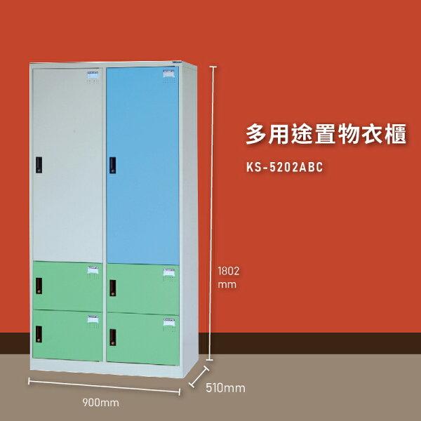 品牌特選NO.1【大富】KS-5202ABC多用途置物衣櫃收納櫃置物櫃衣櫃員工櫃健身房游泳池台灣製造