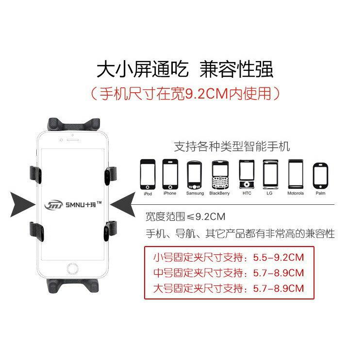【專業版多功能支架】SMNU 十瑪 自組式多功能手機支架/U型/歪嘴/機車用/後照鏡/鋼管