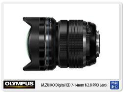 【折價券現折+點數10倍↑送】現貨! Olympus M.ZUIKO ED 7-14mm F2.8 PRO 廣角鏡(7-14,元佑公司貨)
