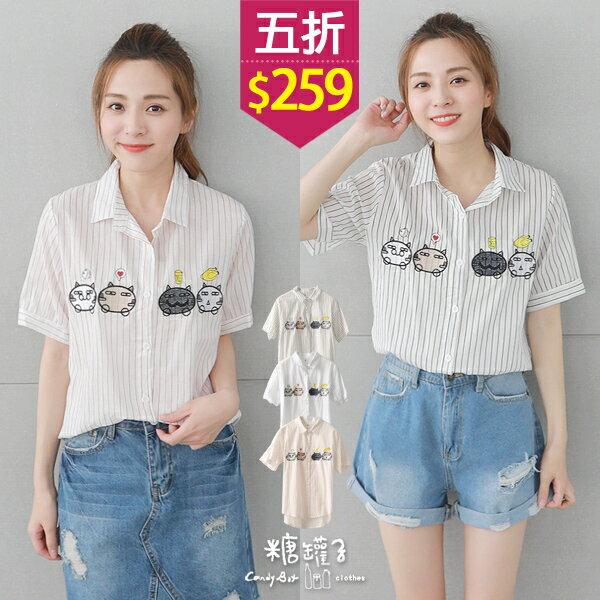 ★五折價$259★糖罐子貓咪刺繡配色條紋襯衫→預購【E50383】