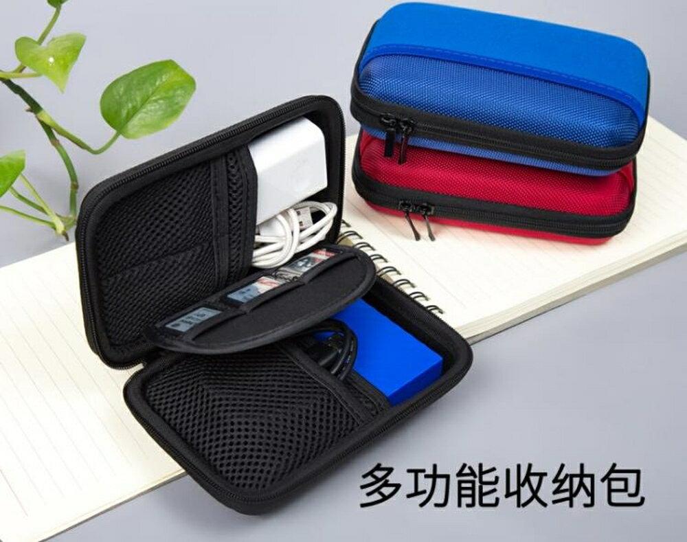 數碼收納袋 數碼收納包2.5移動硬盤包保護套充電寶數據線配件收納包 清涼一夏特價
