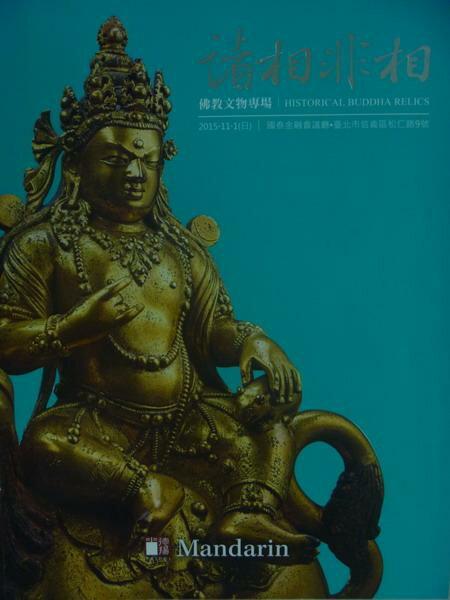 ~書寶 書T4/收藏_XBT~Mandarin_諸相非相~佛教文物專場_2015 11 1