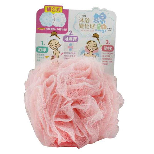 UdiLife生活大師B9849綿綿沐浴變化球(沐浴球沐浴刷起泡球洗澡球沐浴花球泡泡花球吸盤台灣製造)