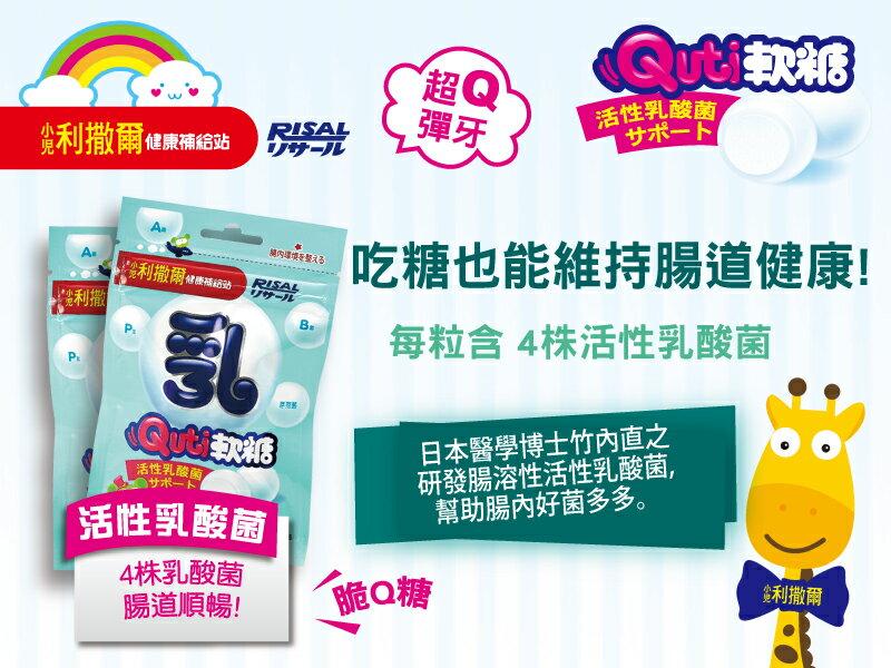 『121婦嬰用品館』小兒利撒爾- Quti軟糖(活性乳酸菌) 2