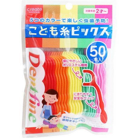 日本create 彩色兒童牙線 50入 牙線棒/牙刷/臺灣製/MIT/兒童安全牙線/潔牙 Unicorn
