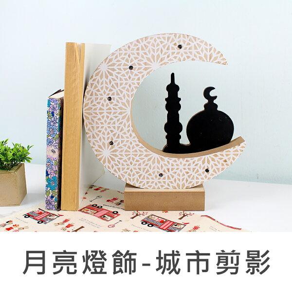 珠友官方獨賣SC-52115月亮燈飾-城市剪影擺飾夜燈月亮燈