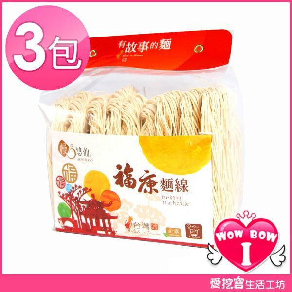 慢悠仙 福康麵線*3包?愛挖寶 YG-06*3?台灣製造 美味養生無基改