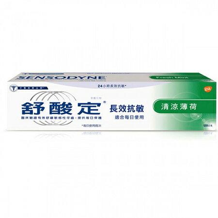 SENSODYNE 舒酸定 長效抗敏含氟牙膏 清新薄荷配方 120g【瑞昌藥局】908338
