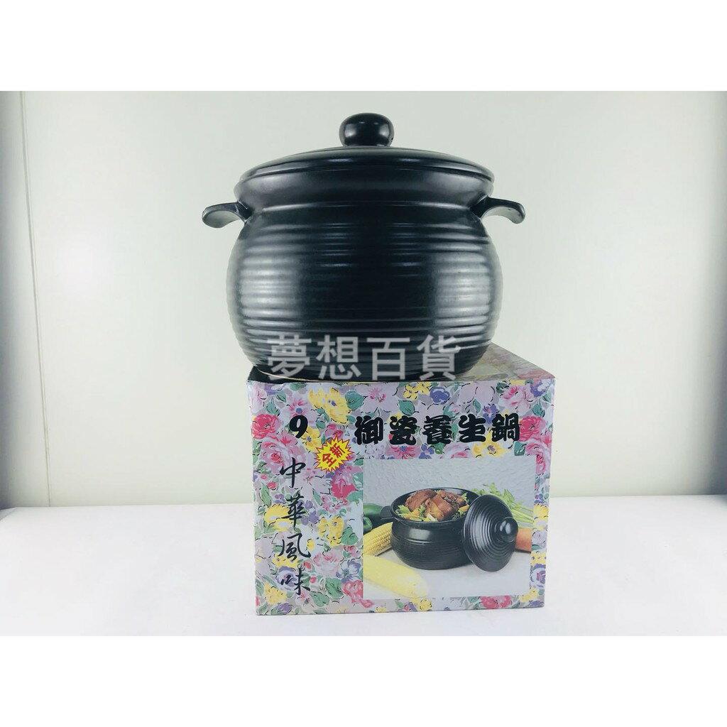 魯味鍋 9號(耐空燒)養生鍋 黑砂鍋 滷味鍋 土鍋 陶瓷鍋 燉鍋 煲湯 魯肉鍋(依凡卡百貨)