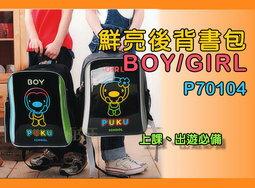 【尋寶趣】PUKU 藍色企鵝 鮮亮後背書包 男/女 學生書包/收納/安全反光/兒童背包P70104