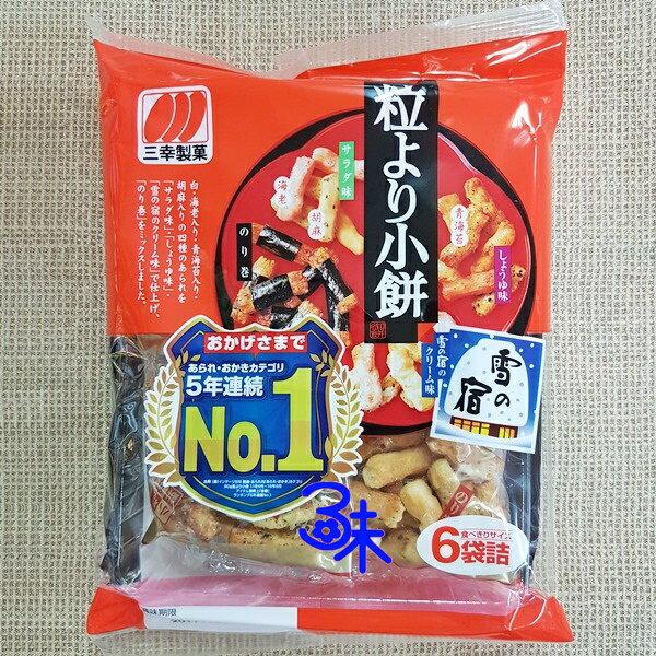 (日本)三幸製果 綜合粒小餅(綜合米果 豆?子點心餅) 1包90公克 特價83元【4901626064307】