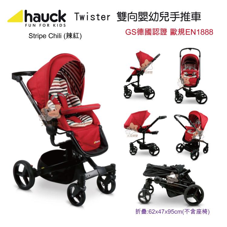 【大成婦嬰】Hauck Twister 雙向嬰幼兒手推車(辣紅、米) 1