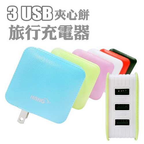 【HANG】C8旅充總輸出4.3A三孔USB藍綠粉紅白紅黑