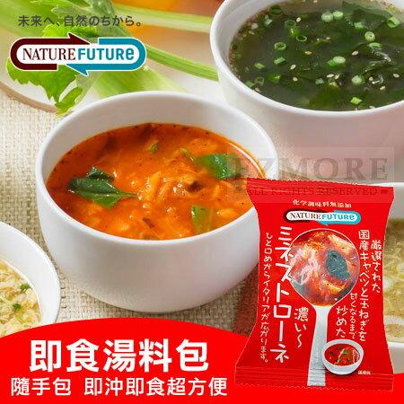 日本COSMOS即食湯料包義式蔬菜湯13.2g湯品隨手包方便好攜帶【N101743】