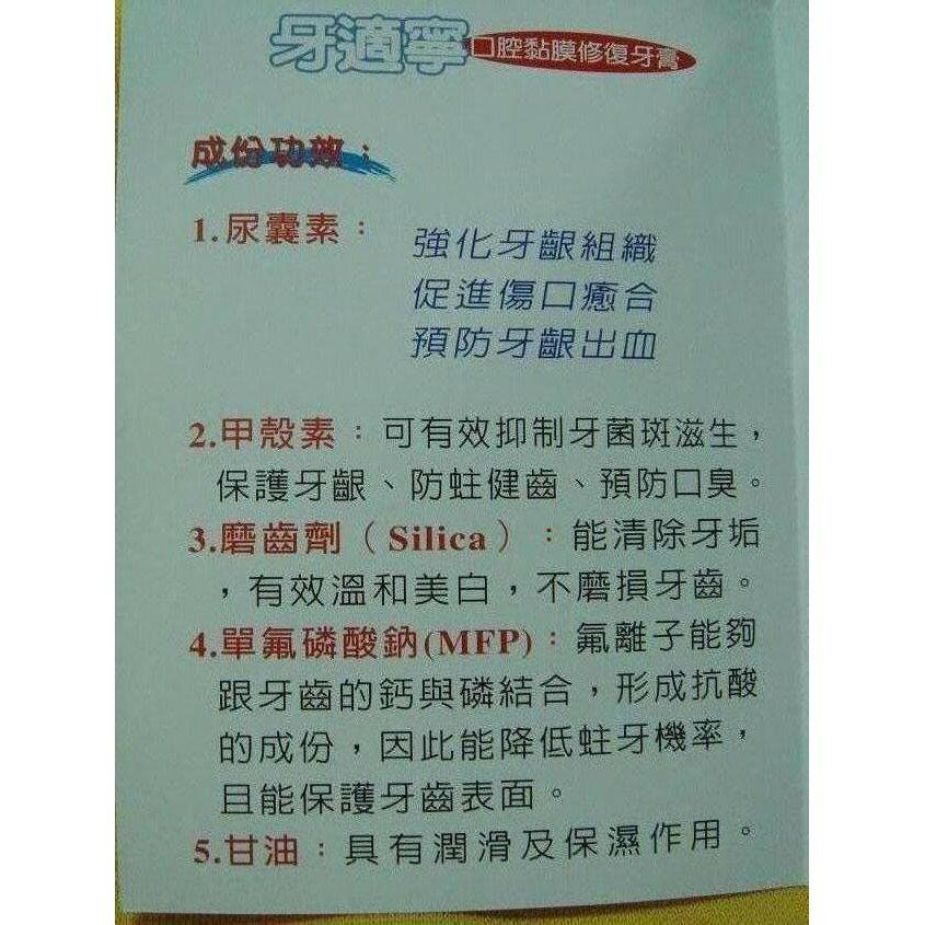 牙適寧(口腔黏膜修復牙膏)(130g)