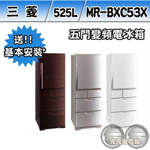 MITSUBISHI 三菱 525公升 五門 變頻電冰箱 MR-BXC53X