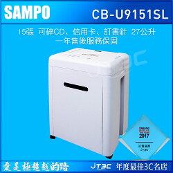 SAMPO 聲寶 旗艦級大材積碎紙機 CB-U9151SL