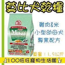 Mobby 莫比 雞肉米 小型幼犬 1.5kg