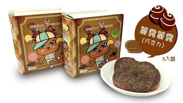 【Rainbow Cookie 彩虹脆片★麗露麗露(巧克力)】單盒,特惠價120元(口味任選三盒只要300元)★全店499免運 1
