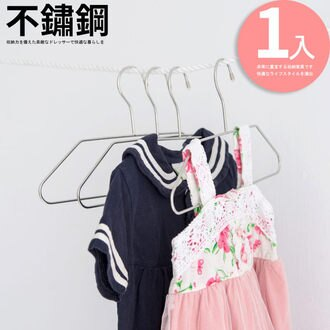 衣架/衣夾 不鏽鋼兒童衣架1入 MIT台灣製 完美主義【H0021-A】
