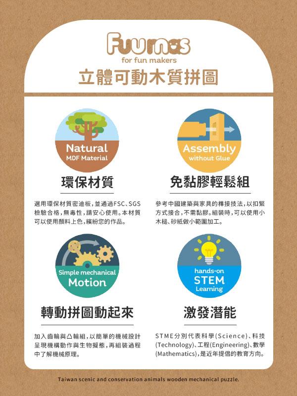 富馬樂 DIY立體可動木質拼圖-台灣藍鵲