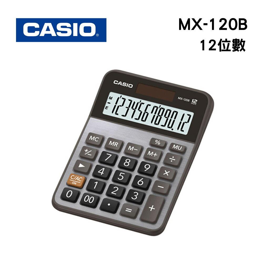 【熱銷款】CASIO 卡西歐 MX-120B 計算機-12位數