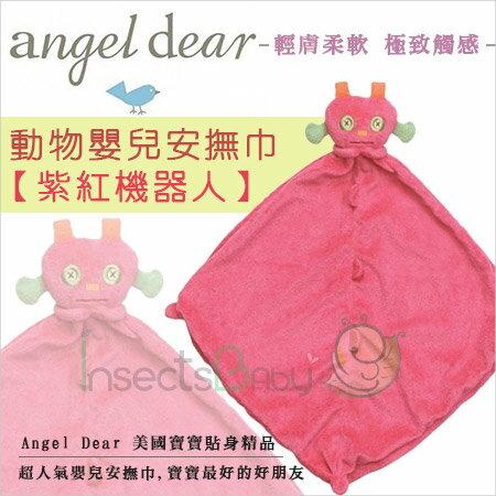 +蟲寶寶+【美國Angel Dear 】超萌療育動物造型安撫巾 -紫紅色機器人 /輕膚柔軟 極致觸感《現+預》