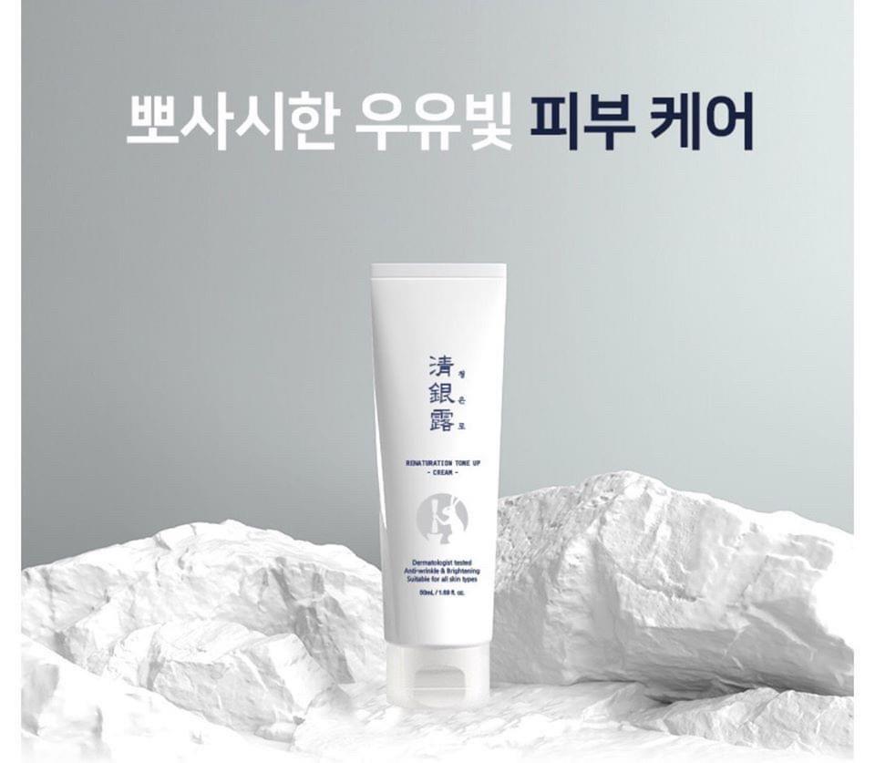 韓國 清銀露 宮廷級素顏霜 B3素顏霜
