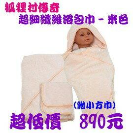 *美馨兒* 狐狸村傳奇 - 超細纖維浴包巾(附小方巾) - 米色