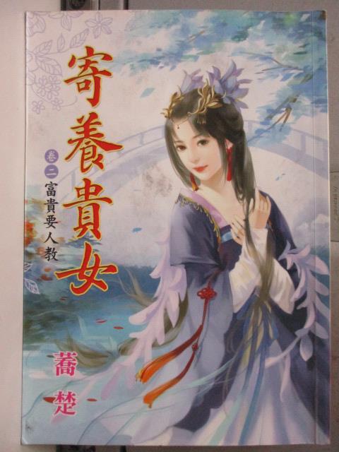 ~書寶 書T5/言情小說_HGN~寄養貴女卷二 富貴要人教_蕎楚