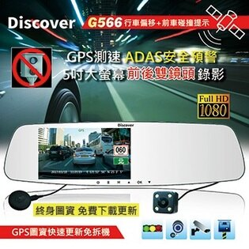[富廉網]【飛樂Philo】DiscoverG5665吋前後雙鏡頭GPS測速ADAS安全預警台灣高端行車紀錄器