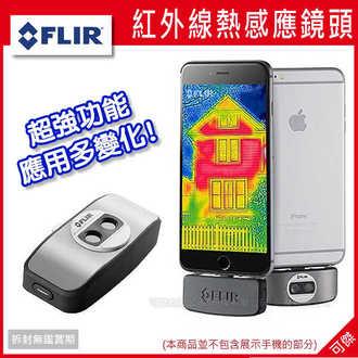 可傑  FLIR ONE  紅外線熱感應鏡頭  原廠公司貨 分IOS/Android   隨時檢測週遭熱能!  24期免運