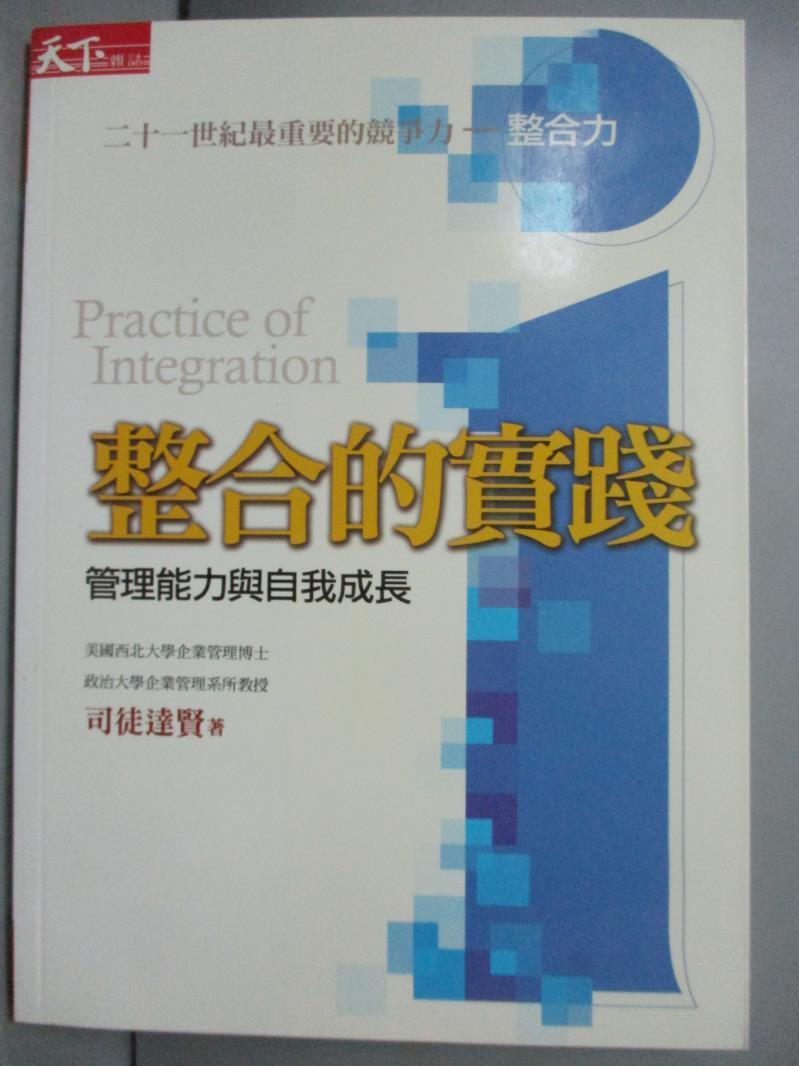 【書寶 書T1/財經企管_NGF】整合的實踐-管理能力與自我成長_司徒達賢