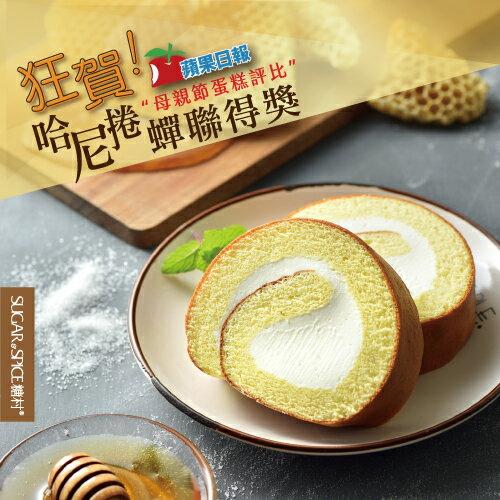 蘋果日報蛋糕評比冠軍【糖村SUGAR & SPICE】哈尼捲-經典蜂之戀