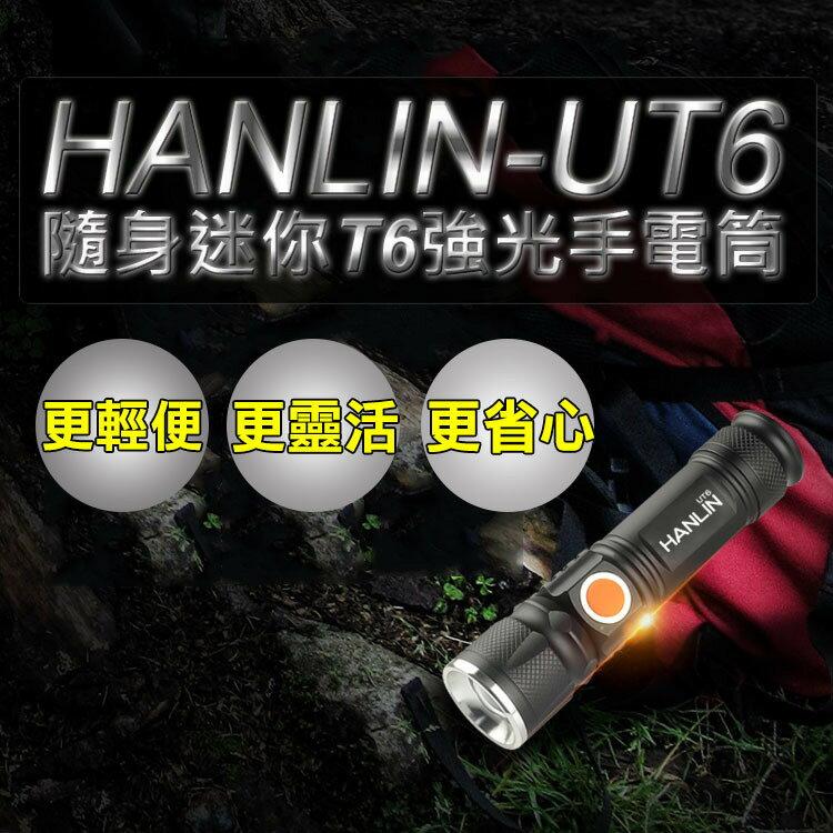 HANLIN-UT6 隨身迷你 強光手電筒 T6 LED 伸縮變焦 USB 充電式 工作燈 探照燈 照明燈 手提燈