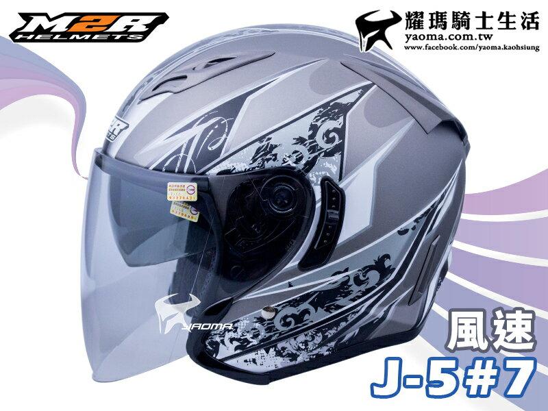 M2R安全帽|J-5 J5 #7 風速 消光灰/銀 半罩帽 3/4 內鏡 2色 『耀瑪騎士生活機車部品』