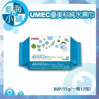 UMEC 優美科純水濕巾 80抽(一箱12包入) 濕紙巾 嬰兒柔濕巾 護膚 台農【可超商取貨】