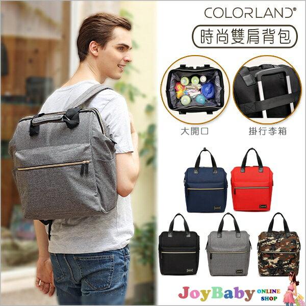 媽媽包 斜背包 後背包加大容量大開口旅行袋[Colorland正品公司貨] 【JoyBaby】