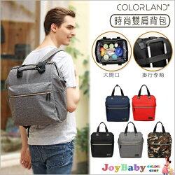後背包媽媽包大開口Colorland台灣總代理待產包-JoyBaby